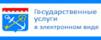 Портал государственных и муниципальных услуг Ленинградской области
