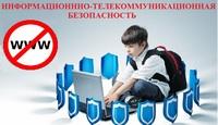 Информационно-телекоммуникационная безопасность